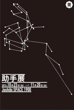 助手展DM_最終out-1.jpg